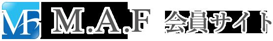 M.A.F会員サイト