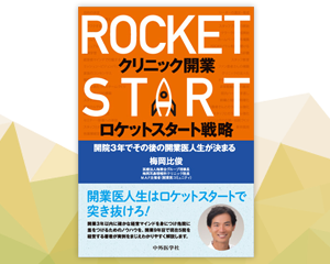 クリニック開業ロケットスタート戦略
