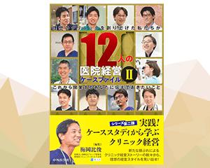 12人の医院経営ケースファイルⅡ