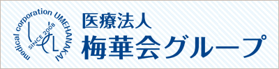 医療法人社団梅華会グループ総合サイト